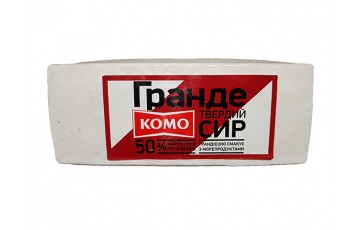 сыр гранде 2.5 кг Комо